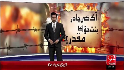 Breaking News-  I.G Punjab Or Wazeer-E-Alla Punjab Aj Muzaffarabad Puhnchain Gay– 14 Oct 15 - 92 News HD