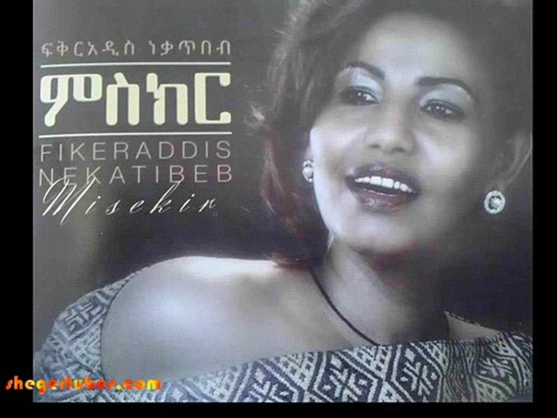 Fikeraddis Nekatibeb-Misekir-ምስክር- (Official Music Video) - New Ethiopian Music 2015(iphone)