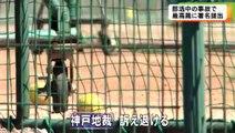 兵庫 部活中事故 最高裁に署名提出 家族の会見→1:28 2015年10月13日