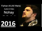 Aey Hussaini Maan Tujhe Salam  Farhan Ali Waris 2016