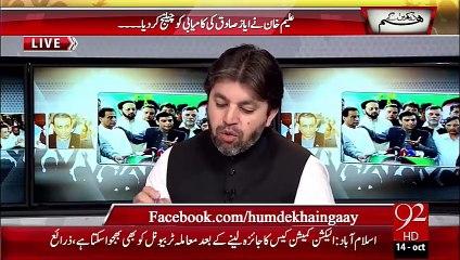 Hum Dekhain Gaay 14-10-2015 - 92 News HD