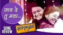 Saath De Tu Mala | Song Review | Mumbai Pune Mumbai 2 | Mukta Barve | Swapnil Joshi | Marathi Movie