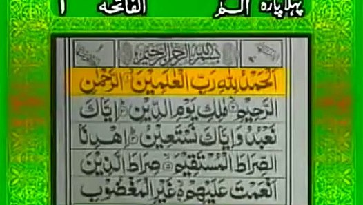 Surah Fatiha With Urdu Translation Tilawat E Quran - video