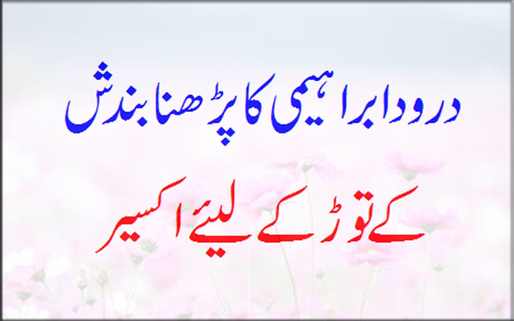 Durood-e-Ibrahimi Ka Parhna Bandish Ke Tor Ke Lye Akseer