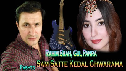 Rahim Shah, Gul Panra - Sam Satte Kedal Ghwarama