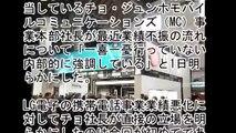 """【韓国経済崩壊】LG不振に質問攻め‥チョ・ジュンホ社長""""一喜一�"""