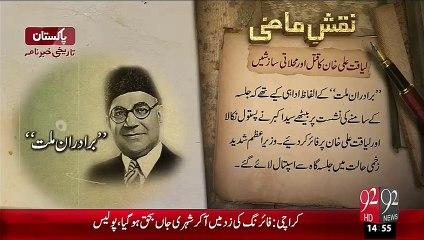 Naqshe-E-Mazi –Liaquat Ali Khan Ka Qatal – 16 Oct 15 - 92 News HD
