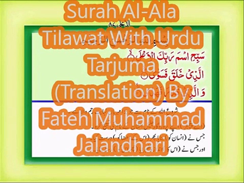 Surah Al-Ala Tilawat With Urdu Tarjuma (Translation) By Fateh Muhammad  Jalandhari