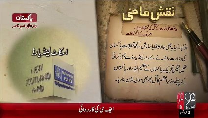 Naqshe-E-Mazi –Liaquat Ali Khan Ka Qatal Ki Tahqiqat Or America Ky Inkashafat – 17 Oct 15 - 92 News HD