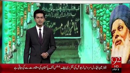 PakPattan Baba Farid Ganj Shakar (R.A) Ka Urss Jari – 17 Oct 15 - 92 News HD