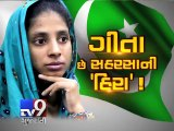 Geeta, a Woman Lost in Pakistan for 15 Years, Is to Return to India - Tv9