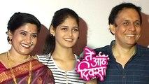 TE AATH DIWAS   First Look   Renuka Shahane    Tushar Dalvi