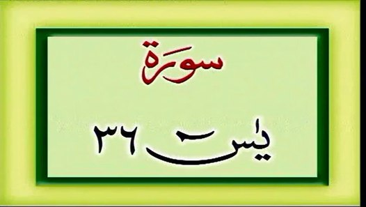 Surah Yaseen with Urdu Translation, Listen - video dailymotion