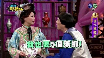 天王豬哥秀 20151018 Part 3