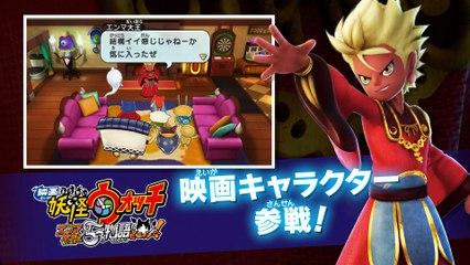Yo-kai Watch Busters : Moon Rabbit Team trailer de Yokai Watch Busters
