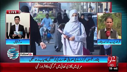 Follow UP 18- 0ct -2015 - 92 News HD