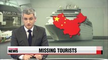 Police searching for 13 Chinese tourists missing in Busan