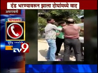 FIGHT Caught in Camera between Policemen at Amravati-TV9