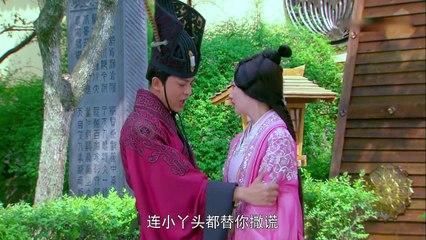 班淑傳奇 第16集 Ban Shu Legend Ep16