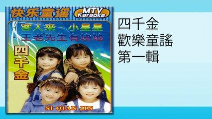 四千金 - 我的媽媽/媽媽好/小鳥可愛(MTV)wo de mama11