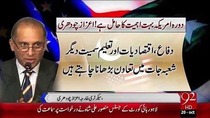 Dorah America Buhat Ahmiyat Ka Hamil Hy Aizaz Chaudhry – 20 Oct 15 - 92 News HD