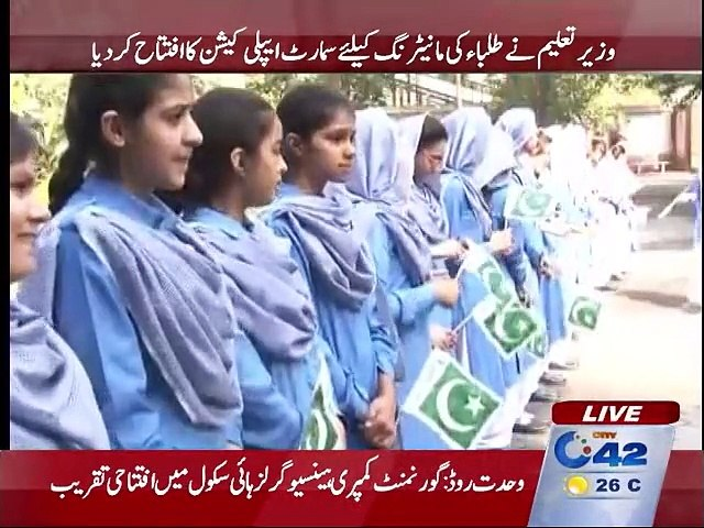 Education monitoring system introduced in schools of Punjab