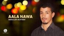 Abdelilah Achtibat - Récitation coranique (1) - Aala Nawa