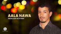 Abdelilah Achtibat - Aala nawa (3) - Aala Nawa