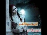 Tumhra Peyar Mere Char so Abi Tak hai By Rj Adeel | Urdu Poetry |Sad Urdu New Poetry| Urdu Ghazal| Sad Ghazal| Romantic|