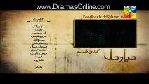 Diyar e Dil Episode 33 Promo HD Video Hum TV Pakistani Dramas Online in HD