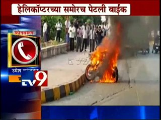 BIKE Burnt Out Near IAF Chopper Emergency Landing at BKC-TV9