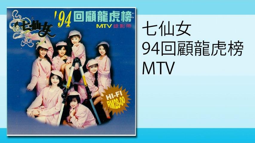 七仙女 - 永遠活在青春期(MTV)yong yuan huo zai qing chun qi