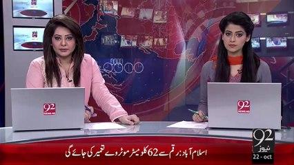 Peshawar 500 Sal Purani  Imam Bargah – 22 Oct 15 - 92 News HD