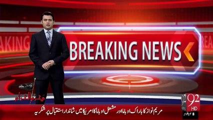 Breaking News - Karachi Sindh Police Ka Rebort- 92 News HD