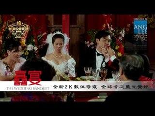 全新數位修復預告 Trailer 《囍宴》The Wedding Banquet  藍光發行