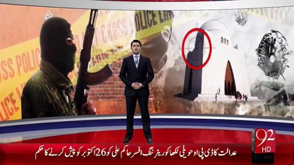 Karachi Adalat Ny Wokla Ki Target Killing Sy Mutaliq A Class Ki Report Mustarid Kr Di – 22 Oct 15 - 92 News HD