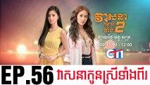វាសនាបងប្អូនស្រីទាំងពីរ EP.56   Veasna Bong P'aun Srey Teang Pi - drama khmer dubbed - daratube