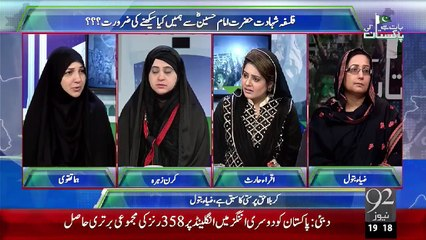 Baat Hai Pakistan Ki 24-10-2015 - 92 News HD