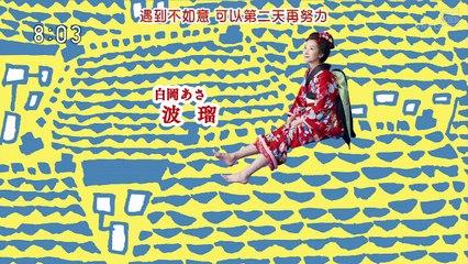 阿淺來了 第13-18集 Asa ga Kita Ep13-18 Part 2