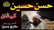 Molana Tariq Jameel ka Bayyan  ---------- HASSAN & HUSSAIN (RA) ki SHAAN