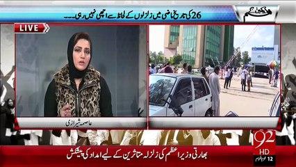 Hum Dekhain Gaay 26-10-2015 - 92 News HD