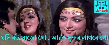 যদি বউ সাজো গো Bangla remix হেমা মালিনি ,free bangla song. new bangla music video, popular bangla music video,  Romanti