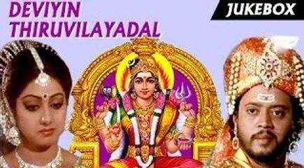Deviyin Thiruvilayadal Movie Songs Jukebox - Sridevi, Thyagarajan - Amman Songs - Navarathri Songs