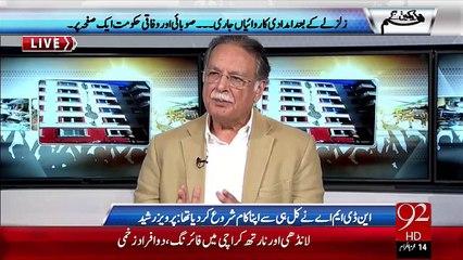 Hum Dekhain Gaay 27-10-2015 - 92 News HD