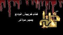 Shaam E Ghareeban by Noha Khuwan Adeel Haider Album 2015 - 16 Vol 3