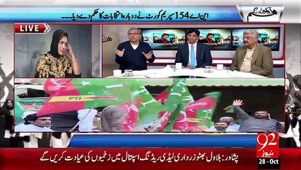 Hum Dekhain Gaay 28-10-2015 - 92 News HD