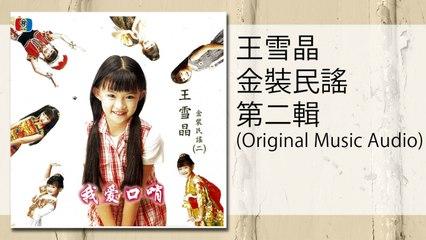 王雪晶 - 青春舞曲(Original Music Audio)qing chun wu qu