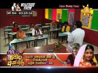 Class Sinhala Class 09/01/2016