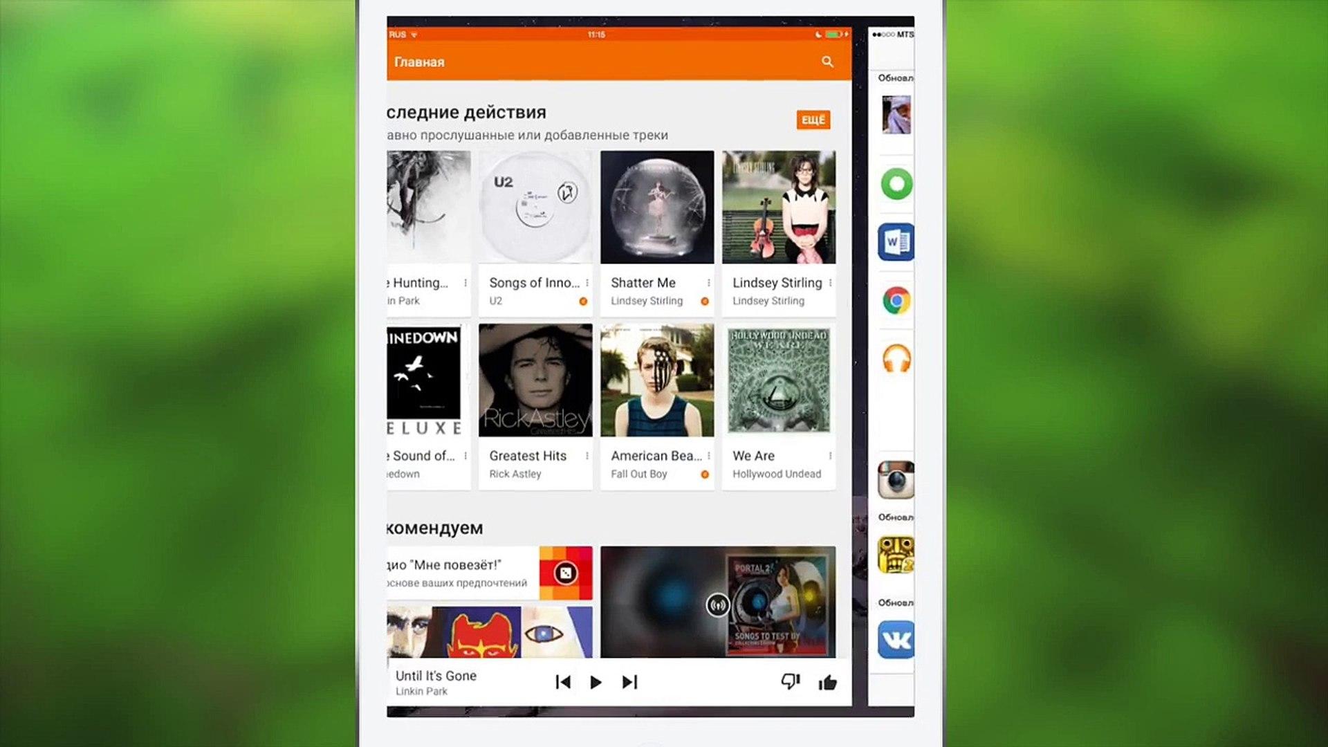 [99 сек.] Google Play Музыка для iPhone и iPad