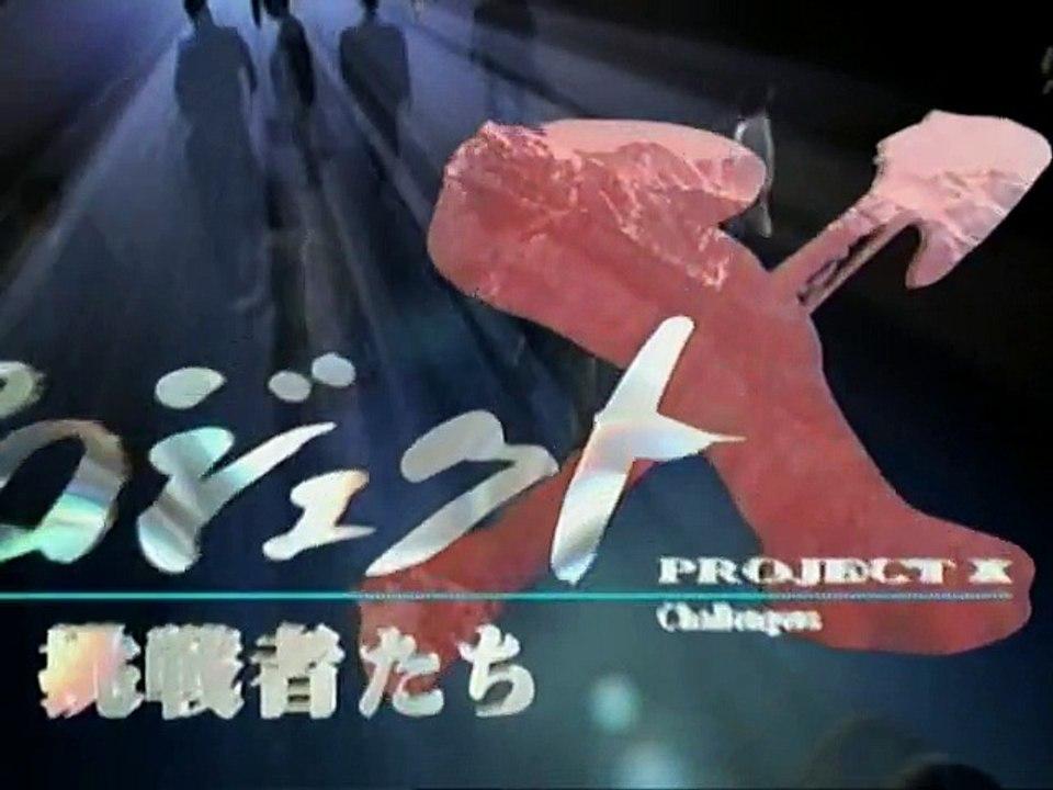 プロジェクト x 黒部 ダム